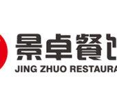 景卓餐饮:创业投资开餐饮小吃店需要准备什么