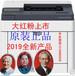黑龍江激光高溫墓碑瓷像打印機設備