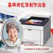 貴州貴陽施樂318瓷像設備墓碑瓷像烤瓷技術激光瓷像打印機