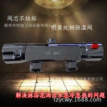 悦驰YC-MT5纯铜一体上水恒温阀明装太阳能热水器混水阀智能淋浴图片