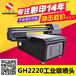 玻璃UV打印机平板打印机