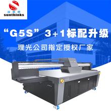 大型理光UV打印机玻璃平板打印机瓷砖打印机