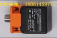 南京梅莱供应易福门传感器IFC243IFK3002,德国原装进口!