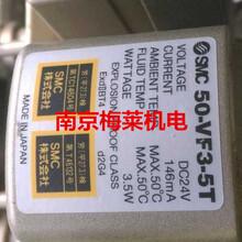 南京梅莱供应SMC防爆电磁阀50-VPE542-5E2-03A,日本产!