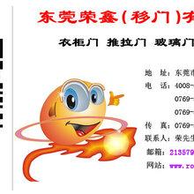 荣鑫是专业定制生产的移门厂家图片
