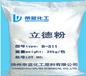 厂家直供白度好立德粉B311超细含锌量30%通用型锌钡白