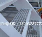 钢格板钢格板厂镀锌钢格板复合钢格板钢格栅格栅板振兴钢格板厂家直销