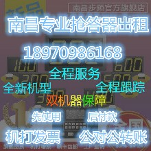 江西南昌抢答器租赁南昌电子抢答器租赁出题抢答器出租租赁公司图片