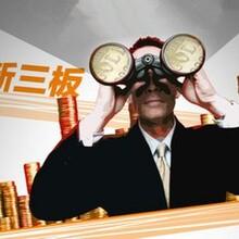 新三板项目投资到底是怎样的?四川