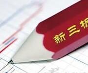 新三板投资,重磅消息,优质股推荐!云浮图片