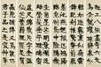 青島哪里有收古代字畫的