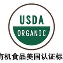 宜昌美國有機產品認證3、美國有機認證