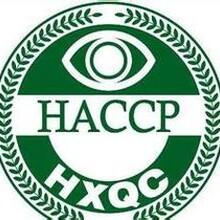 漯河HACCP食品安全認證流程