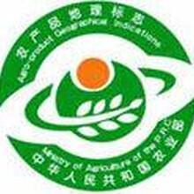 天津迷你地理標志認證