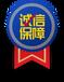廣州信用認證權威誠信認證征信認證AAA認證征信中心企業
