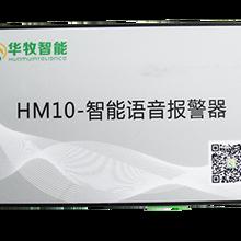 武汉华牧智能养殖设备HM100+畜牧养殖温控器