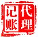 曲靖市公司注册、代理记帐、公司注销、纳税申报