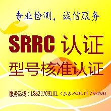 手机平板,蓝牙产品,wifi产品CE,FCC,SRRC认证