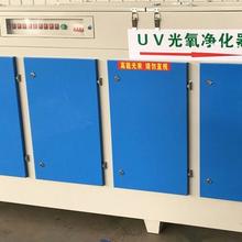 UV光氧废气处理设备定制货源UV光氧净化器光氧净化器