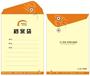 南昌信封信紙印刷、文件袋印刷、彩色封套印刷