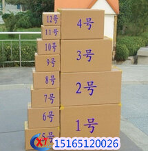 济南加硬加厚的瓦楞纸箱特大包装箱新添诚订做各种纸箱免费用纸箱图片