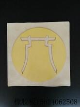 各种纸箱耗材印刷济南制版厂橡胶板设计雕刻当天下单24小时发货