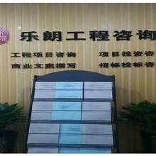 可行性研究報告/景德鎮昌江可以寫可行性報告專業、高效圖片