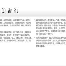 赤峰元寶山做社會穩定風險評估報告公司/公眾調查圖片