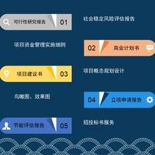 可行性研究報告/遼源西安可以寫可行性報告專業、高效圖片