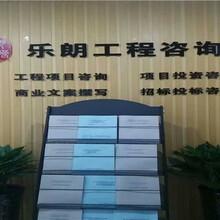柳州柳南代做项目资金实施管理细则的公司/监管局看图片