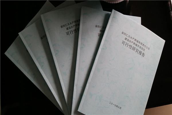 西安臨潼寫項目立項報告的公司-做可研報告