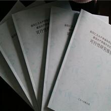 黄冈麻城写商业计划书-融资计划书编写图片