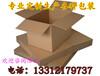 石家莊瓦楞牛皮紙箱定制紙盒紙箱定做133-1217-9737