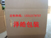 北京纸箱包装订做物流搬家快递食品设备等各行业包装生产泽皓包装