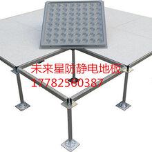 陕西机房架空活动地板厂家PVC防静电地板价格防静电地板品牌