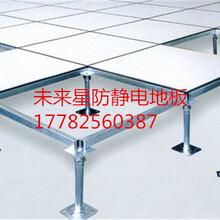西安防静电地板厂家全钢防静电地板多钱陶瓷防静电地板价格