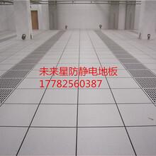 甘肃防静电地板安装PVC防静电地板价格OA网络地板规格