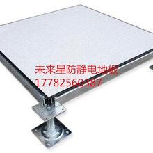 西安防静电地板厂家全钢防静电地板质量防静电地板品牌