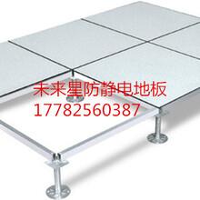 全钢防静电地板哪家好机房架空活动地板品牌防静电地板安装