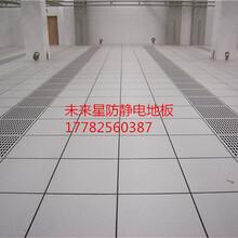 延安防静电地板厂家陶瓷防静电地板价格PVC防静电地板哪家好