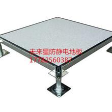 延安防静电地板厂家全钢防静电地板价格OA网络地板品牌