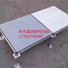 宝鸡防静电地板厂家陶瓷防静电地板价格PVC防静电地板品牌