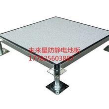 榆林防静电地板机房防静电地板全钢防静电地板规格