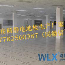 防静电地板价格表固原防静电地板钢制防静电地板