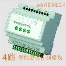 4路開關控制模塊消防聯動智能照明控制模塊ZY0416