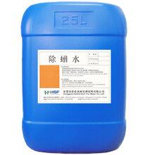 超声波除蜡水批发,五金除蜡水价格,环保除蜡水生产厂家