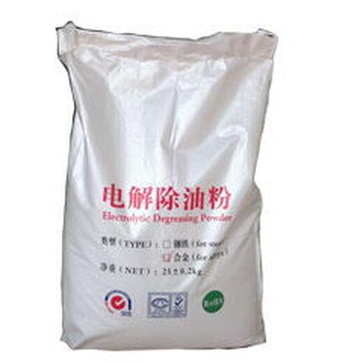 電解除油粉(中)