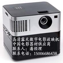 农村电影流动放映首选设备+惠影HY数字电影放映机参数图片
