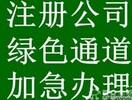 郑州工商注册查询