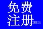 郑州二七区代办公司价格,郑州二七区代办公司介绍